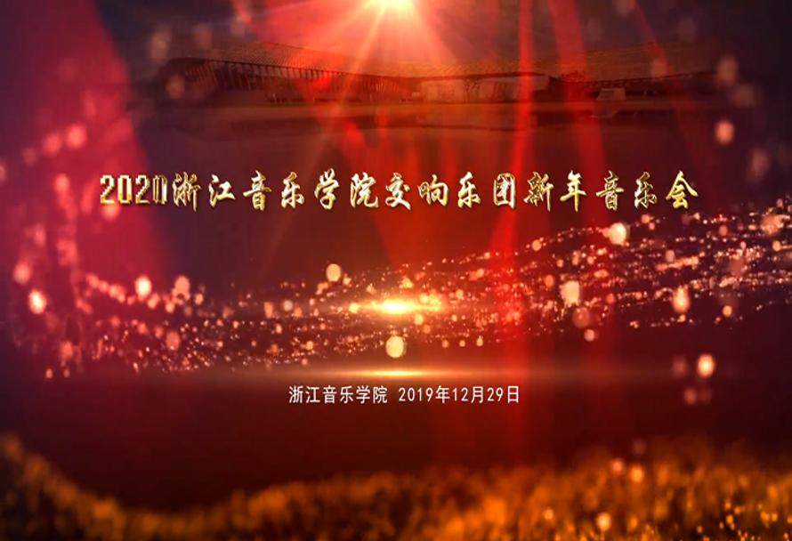 2020交响乐团新年同乐城国际hui